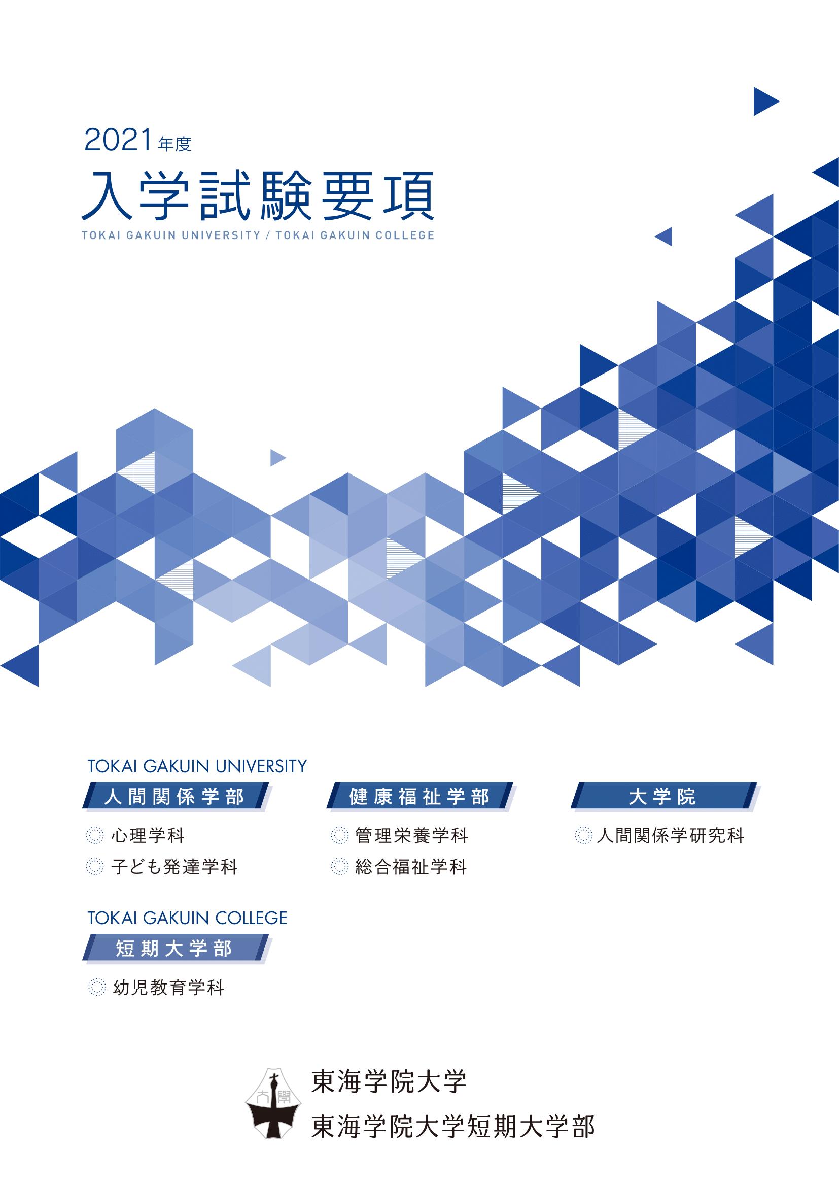 東海学院大学_東海学院大学短期大学部_入学試験要項