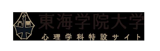 公認⼼理師Q&A | ココロコンパス:東海学院大学心理学科特設サイト