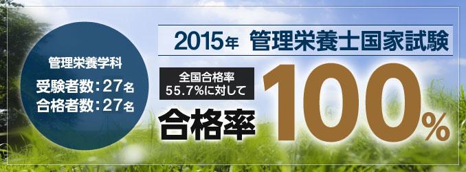 2015年管理栄養士国家試験:合格率100%