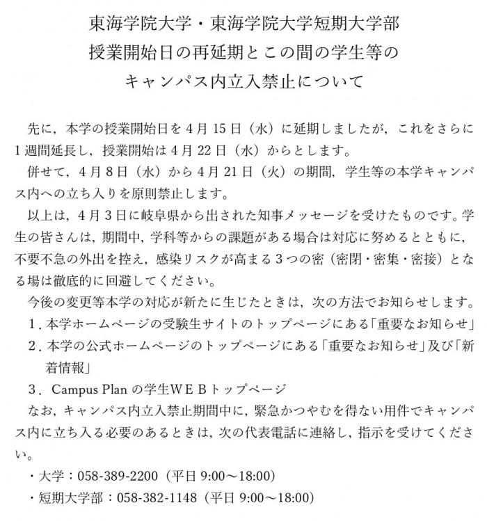 授業開始再延期・学生等のキャンパス内立入禁止(HP掲示)_page-0001