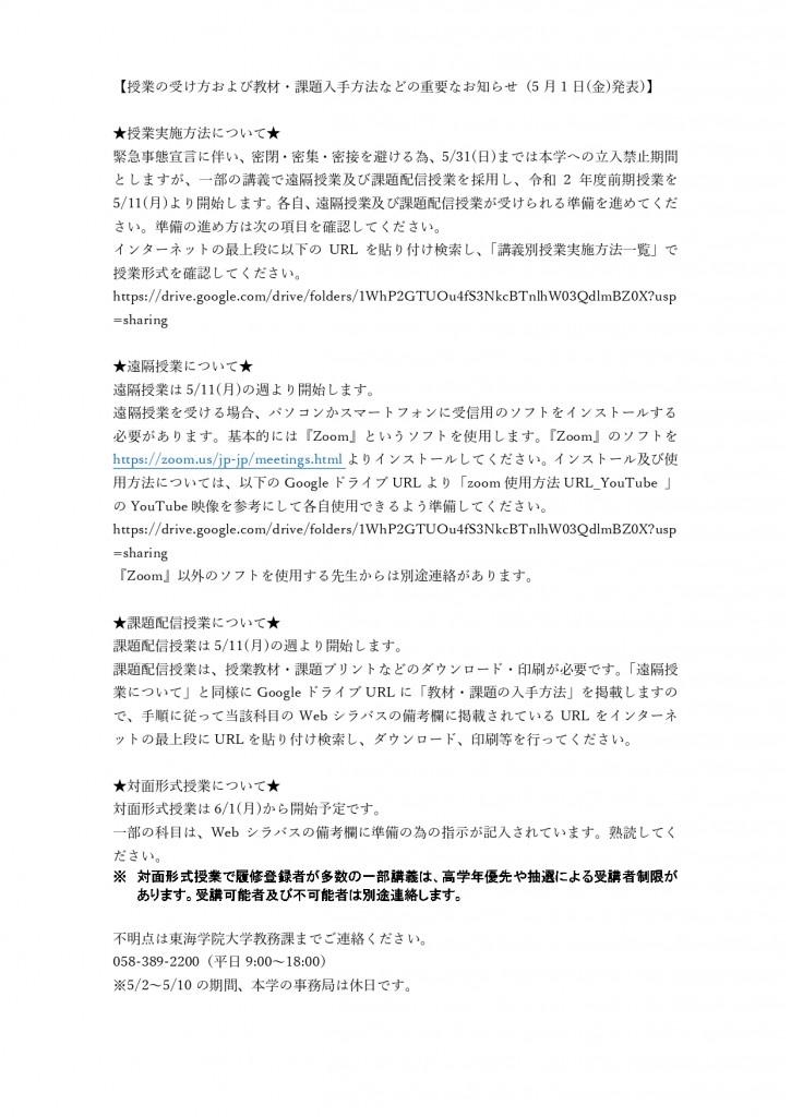 授業の受け方および教材・課題入手方法などの重要なお知らせ_page-0001