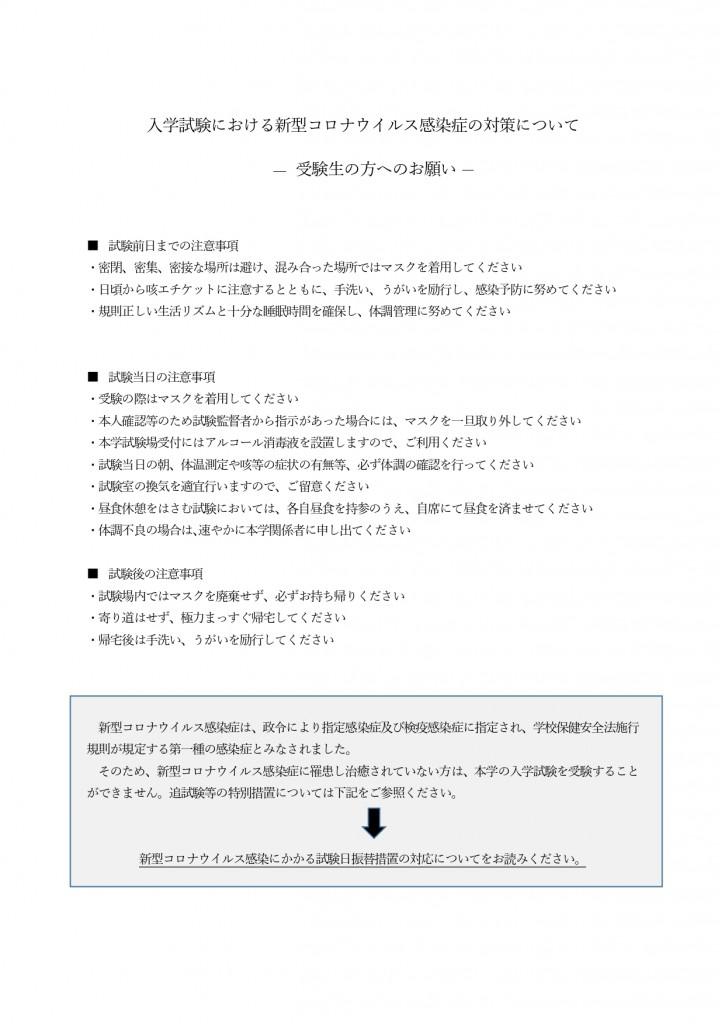 受験生の方へのお願い_page-0001