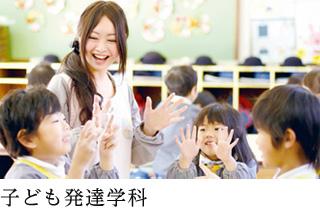 子ども発達学科ページへ