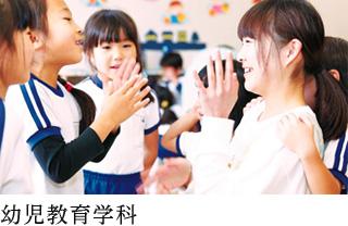 幼児教育学科ページへ